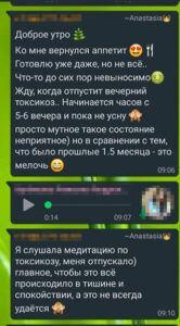 Отзыв Анастасии