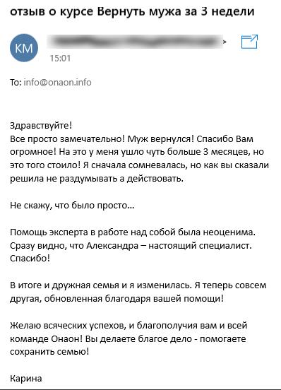 отзыв от Карины karreena@inbox.ru