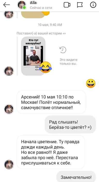 отзыв Анны
