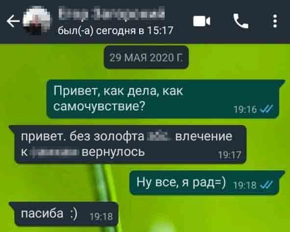 Отзыв Егора о Гипносессии снять стресс