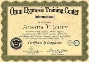 сертификат по гипнозу