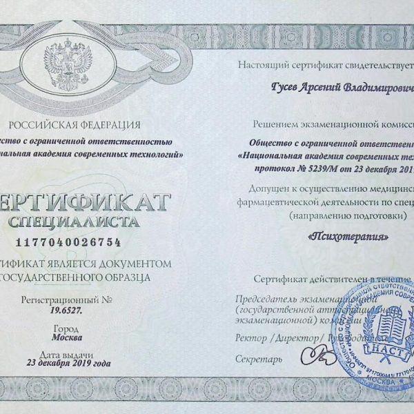 Дипломы и сертификаты доктора Гусева 4