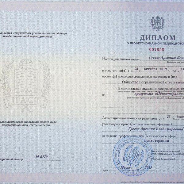 Дипломы и сертификаты доктора Гусева 2