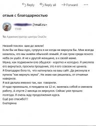 отзыв Екатерины