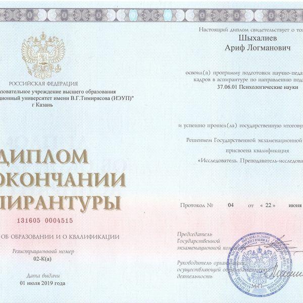 diplom-aspirant