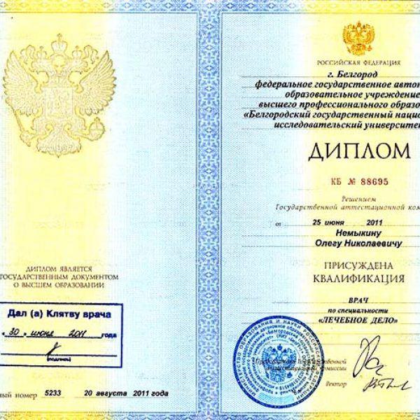 дипломы Немыкина О.Н