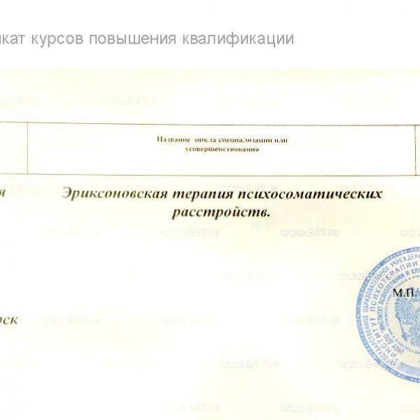 сертификат А.В.Гусева